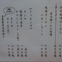 1st ロット_3@芝公園・ラーメン よっし~ で セット