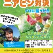 【7/17月祝】山形プロとニアピン対決『つわものたち出てこいや〜』
