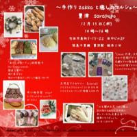 12月15日  1day イベントのお知らせ
