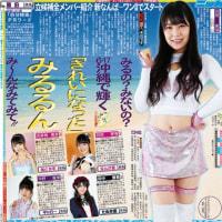 【毎日更新】AKB48総選挙:全322名、立候補者紹介 ※4/25~日刊スポーツ(朝刊)にて連載