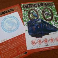 11番目のD&S列車!