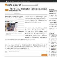 日本でポケモンGOによる事故100件以上発生と任天堂株「ストップ安」