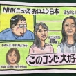 NHK朝のニュース