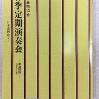 長唄協会の春季定期演奏会