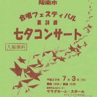 第24回阪南市合唱フェスティバル(7月3日)