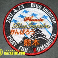限定ワッペンも!いよいよ明日・明後日は!熊本復興飛翔祭 ブルーインパルスフライトです