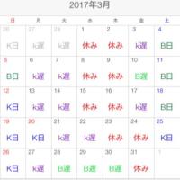 川越 美容室 kitaro 横田 3月シフト