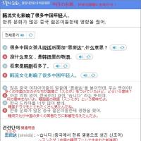 中国の韓流と思密達