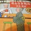 読書12(名もなき花の)