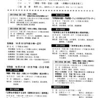 『第33回日本環境会議沖縄大会へのおさそい』←10月21日~23日「環境・平和・自治・人権ー沖縄から未来を拓く」