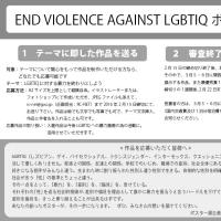 「LGBTIQへの暴力をやめよう」ポスターを募集します(〆切2016/2/15)