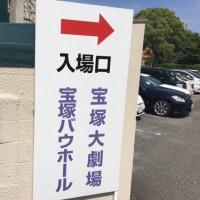 宝塚貸切公演