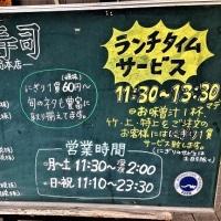 魚がし寿司 板橋総本店