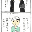 web漫画『いいのか悪いのかわからないもの2』