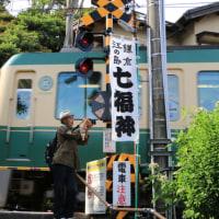 江ノ電沿線