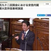安倍首相の所信表明演説での起立・拍手は「私が促したわけではない」はお子ちゃまの理屈。