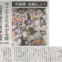 #akahata 「共謀罪」法案にノー 今こそ立ち上がるとき/東京・新宿 市民連合・総がかり実行委 大街宣・・・今日の赤旗記事
