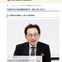 母校の江頭校長先生(80回生)が「日本商工会議所」から取材を受けました!!