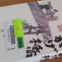 16/11/28 「おもかげ橋」葉室麟
