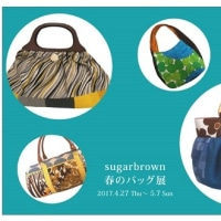 「sugarbrown春のバッグ展」まで一週間。