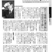 東芝が水力発電機器のデータ捏造 週刊新潮の報道で発覚