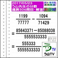 解答[う山先生の分数][2017年5月23日]算数・数学天才問題【分数506問目】