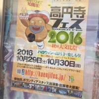 高円寺フェス 参加しますよ