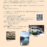 第6回エチカ福島「金山町で未来を、日本を考える」のお知らせ。