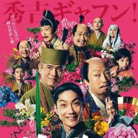 花戦の映画を見ました。