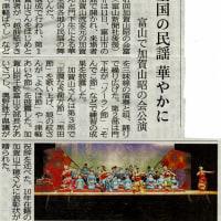 加賀山昭の会富山公演に出演してきました。