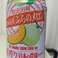 お酒:タカラCANチューハイ「直搾り」日本の農園からシリーズ<北海道産ふらのメロン>数量限定