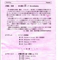 桐朋学園オーケストラ演奏会