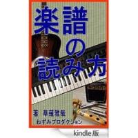 新作だしました 「楽譜の読み方」