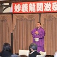「妙義龍、春場所へ「初日から飛ばす」姫路で激励会」とりニュースっす。