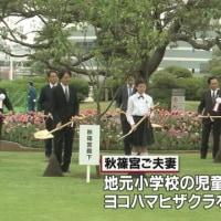 秋篠宮同妃両殿下、全国都市緑化祭ご臨席