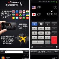 【eCurrency - 通貨のコンバーター】自動でリアルタイムの為替情報取得