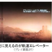 軌道エレベーターが登場するお話(17) CALL OF DUTY INFINITE WARFARE