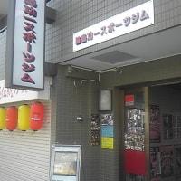 スカイタワー西東京から高円寺「味楽」〜ボクシング