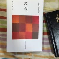 『信仰生活の手引き 教会』 井ノ川勝著