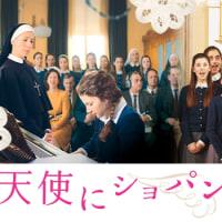 強く、気高く、美しく生きる女性たち。レア・プール監督作品「天使にショパンの歌声を」来年1月公開。