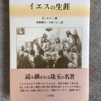 『イエスの生涯』 E・ルナン