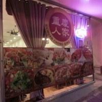 たいしたことないと思っていた近くの四川料理屋さん 大当たりだった!!   重慶人家 Sichuan Chong Qing Cuisine