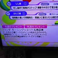 12/7・・・めざましじゃんけん