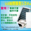 電源不要換気扇|パワフルで耐久性・安全性に優れたソーラー換気扇