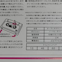 maxell 復刻 カセットテープ