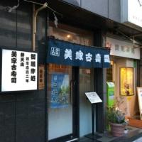 浅草でお寿司