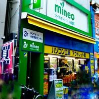 mineo秋葉原店