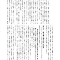 「修訂 宮澤賢治年譜」
