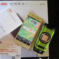 """スマートフォン""""XPERIA Perfomance SOV33""""購入"""