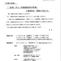 JR津田沼駅巨大タワーマンション説明会(10.28、10.31)